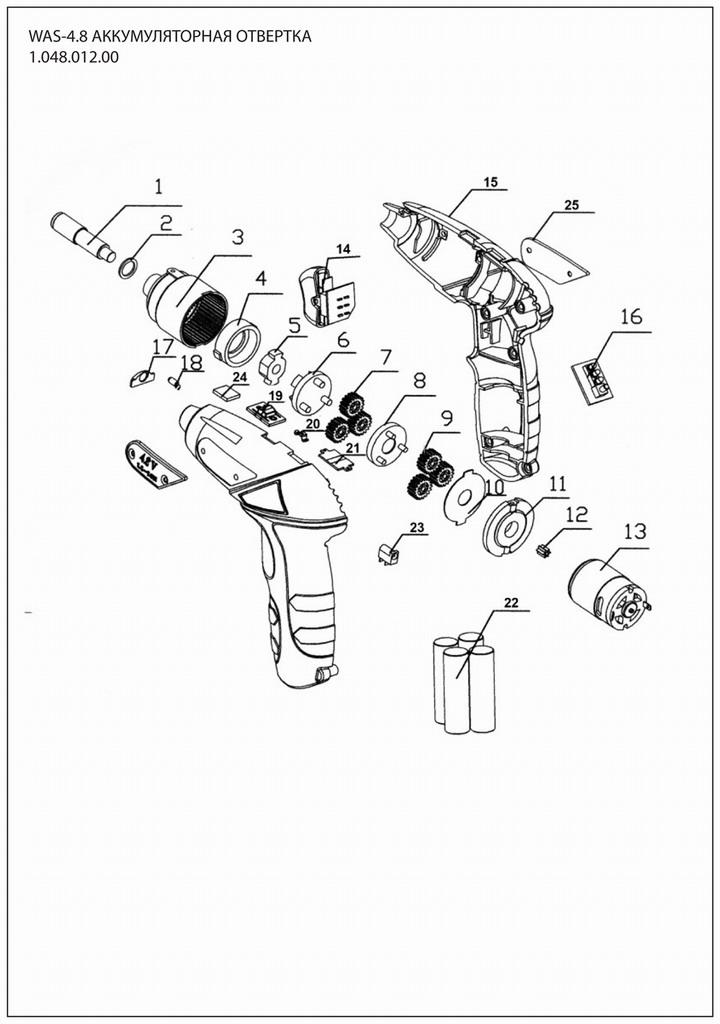 Деталировка аккумуляторной отвертки WATT WAS-4.8 Li