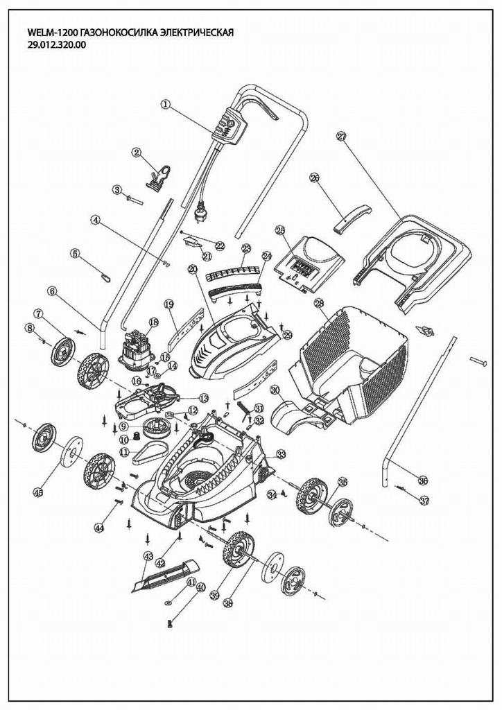 Деталировка на электрическую газонокосилку WATT WELM-1200 (29.012.320.00)