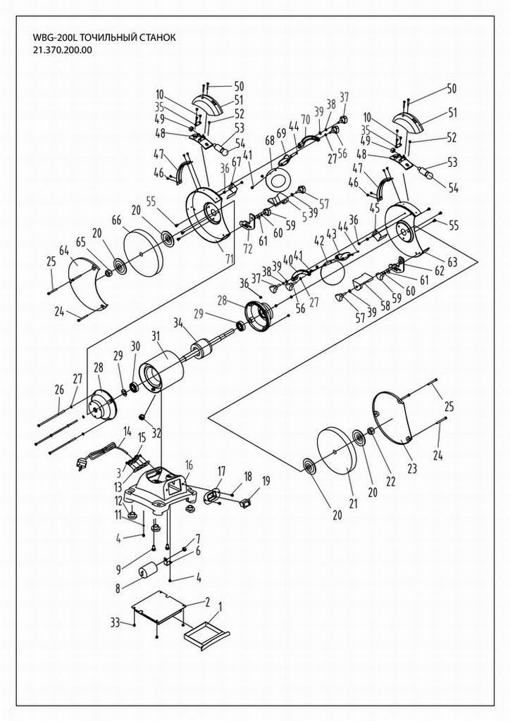Деталировка на точильный станок (электроточило) WATT WBG-200L (21.370.200.00)